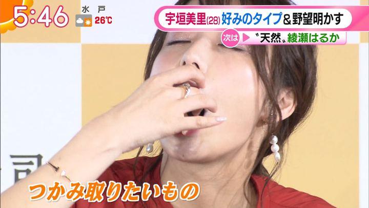 2019年06月18日宇垣美里の画像06枚目