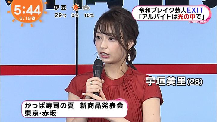 2019年06月18日宇垣美里の画像13枚目