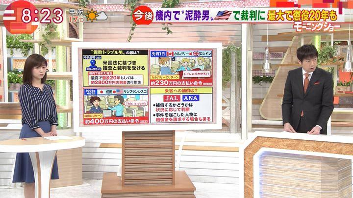2019年03月05日宇賀なつみの画像07枚目