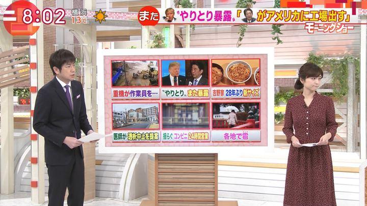 2019年03月08日宇賀なつみの画像03枚目