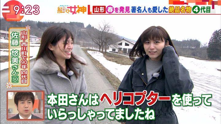 2019年03月27日宇賀なつみの画像15枚目