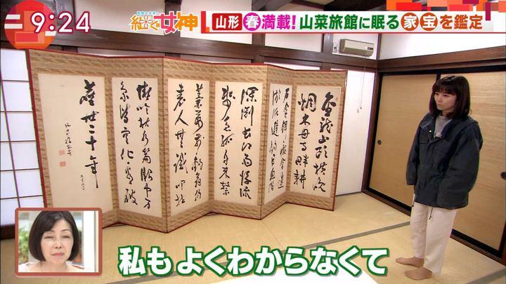 2019年03月27日宇賀なつみの画像16枚目