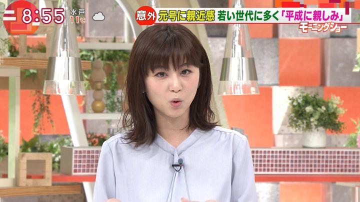 2019年03月29日宇賀なつみの画像14枚目