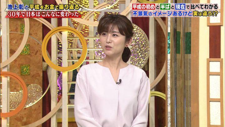 2019年03月30日宇賀なつみの画像01枚目