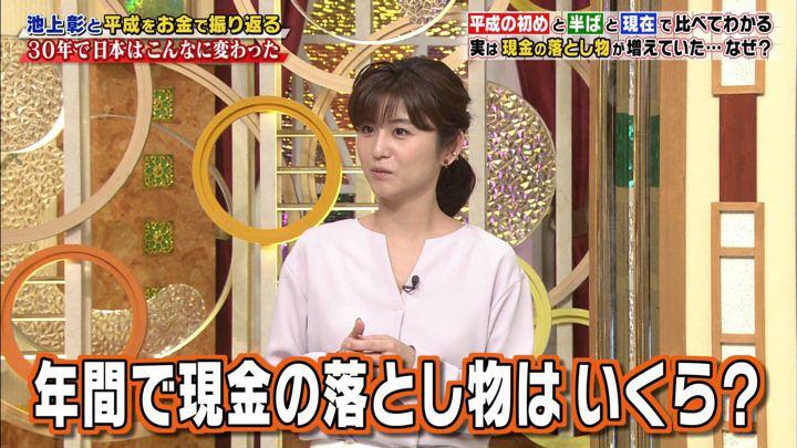 2019年03月30日宇賀なつみの画像10枚目