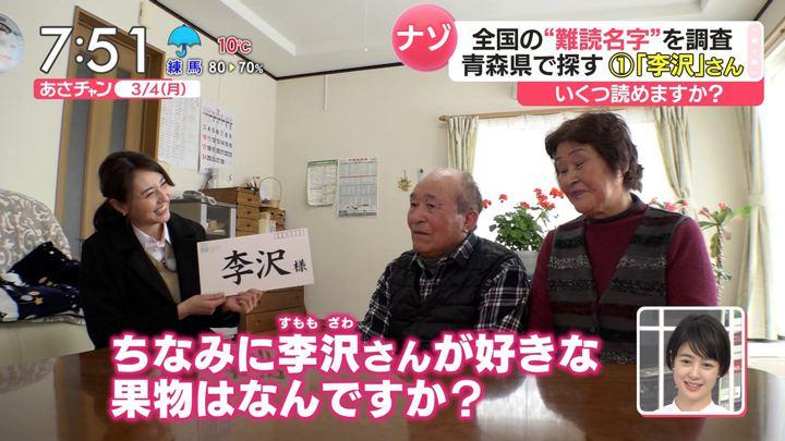 2019年03月04日山形純菜の画像17枚目