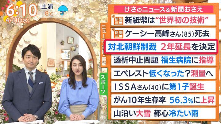 2019年04月10日山形純菜の画像07枚目