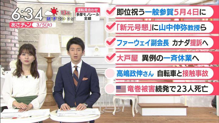 2019年03月05日山本里菜の画像09枚目