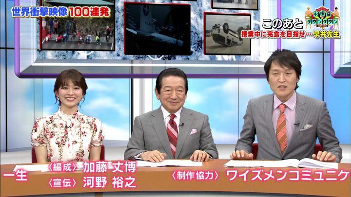 2019年04月10日山本里菜の画像08枚目