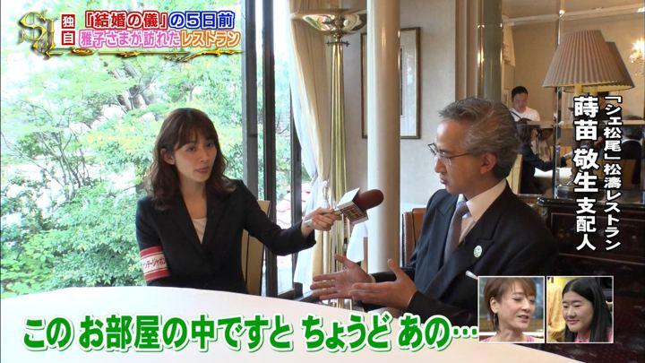 2019年05月05日山本里菜の画像13枚目