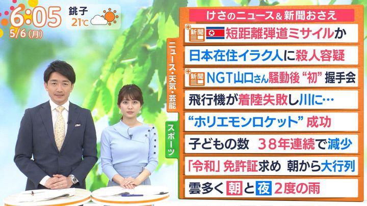 2019年05月06日山本里菜の画像11枚目
