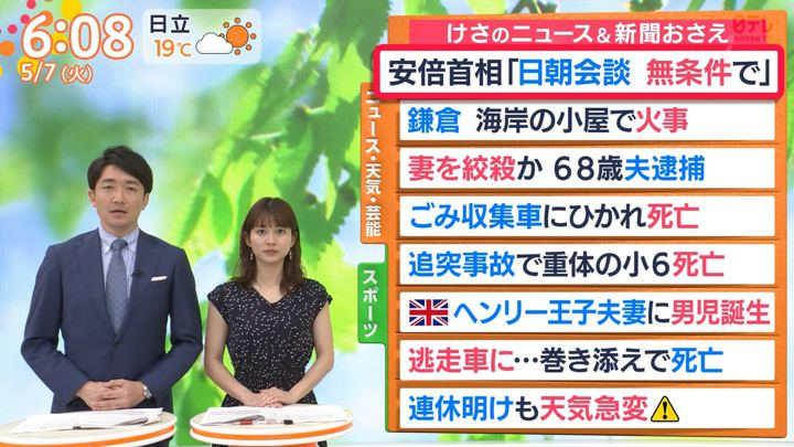 2019年05月07日山本里菜の画像09枚目