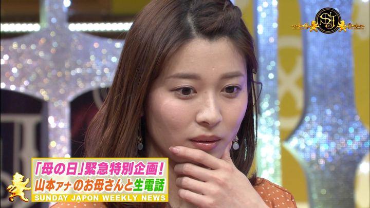 2019年05月12日山本里菜の画像32枚目