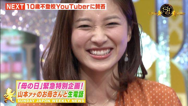 2019年05月12日山本里菜の画像39枚目