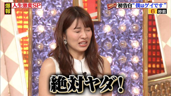 2019年05月17日山本里菜の画像03枚目