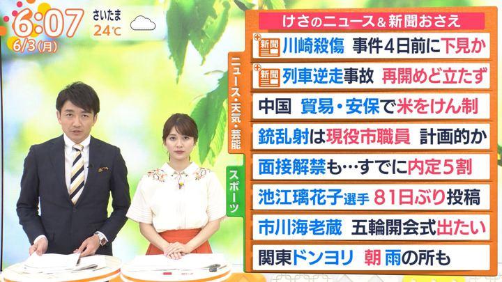 2019年06月03日山本里菜の画像10枚目