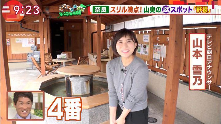 2019年06月21日山本雪乃の画像02枚目