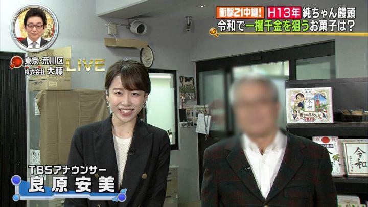 2019年04月30日良原安美の画像01枚目