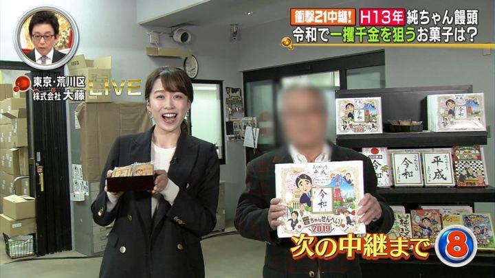 2019年04月30日良原安美の画像03枚目
