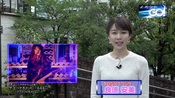 2019年05月06日良原安美の画像01枚目