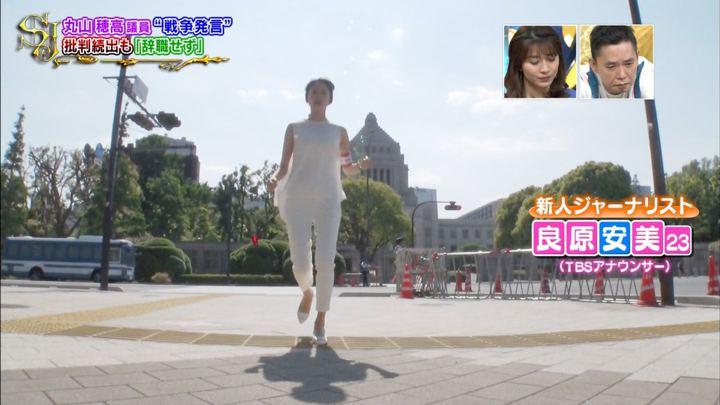 2019年05月19日良原安美の画像01枚目