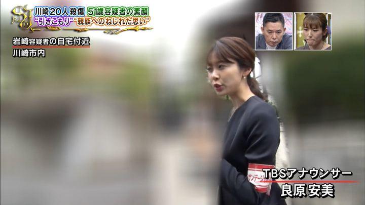2019年06月02日良原安美の画像01枚目