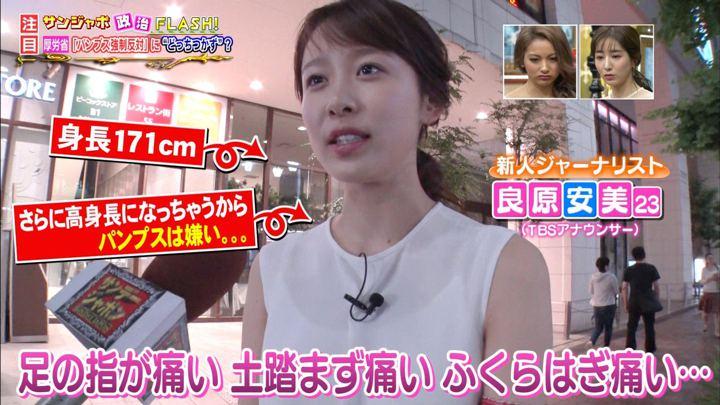 2019年06月09日良原安美の画像02枚目