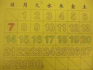 3月カレンダー4