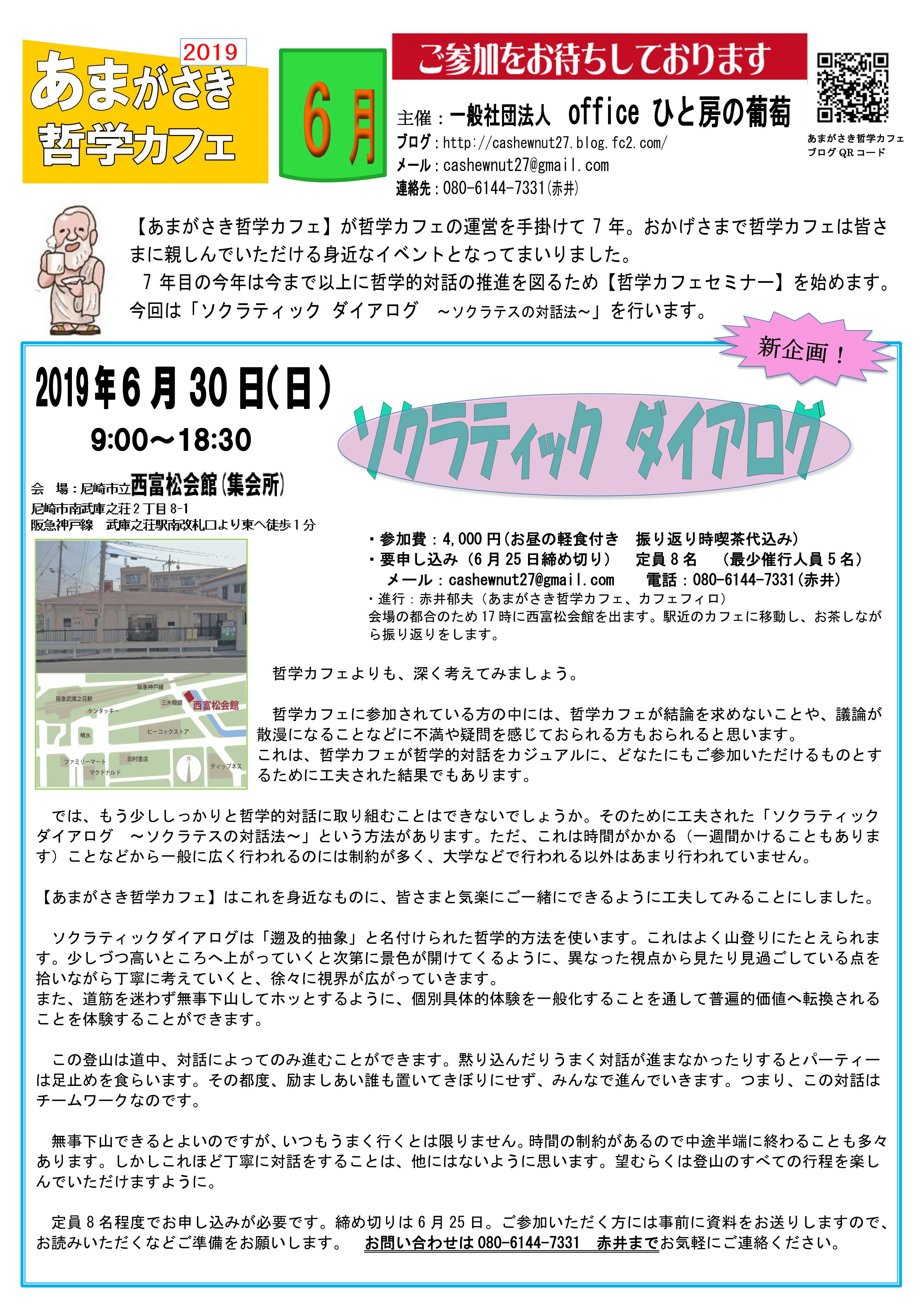 01906SDポスター