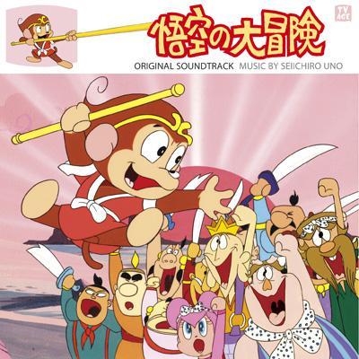 Gokuu no Daibouken