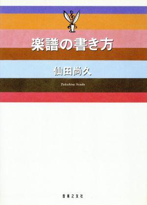 Gakufu no Kakikata_SendaNaohisa
