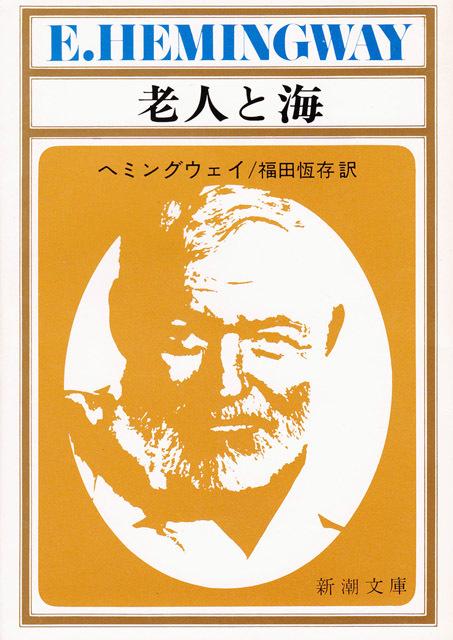 Hemingway_Roujin to Umi
