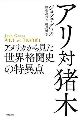 Ali tai Inoki_JoshGross