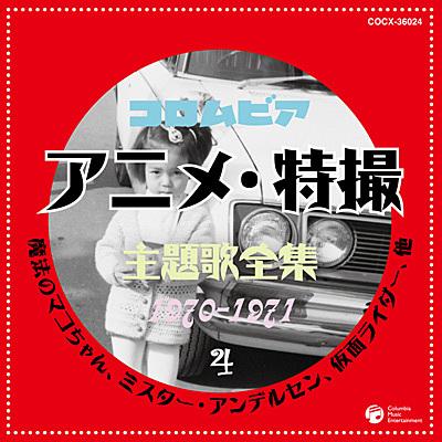 Colomubia_AnimeTokusatsuZenshuu4.jpg