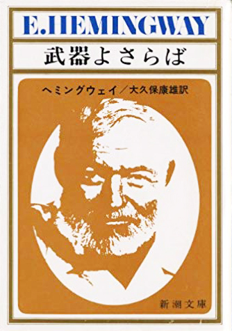 Hemingway_BukiyoSaraba.jpg