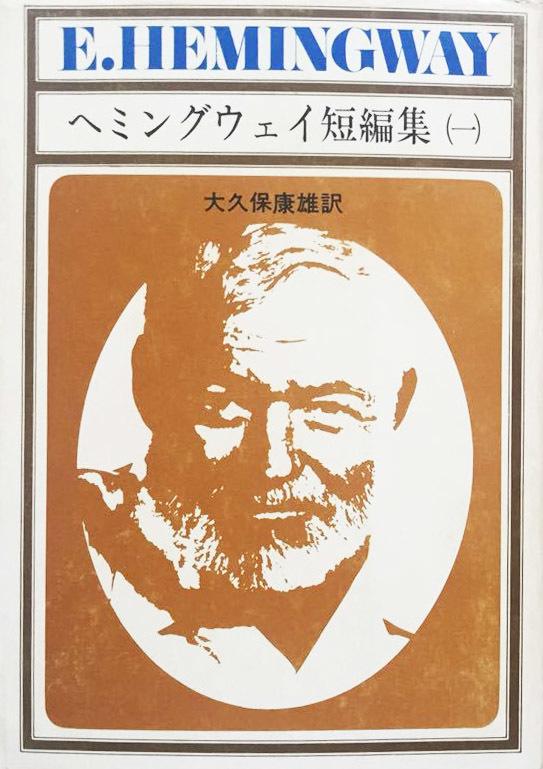 Hemingway_Tanpenshuu1.jpg
