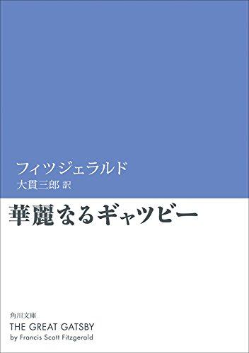 KareinaruGatsby_book.jpg