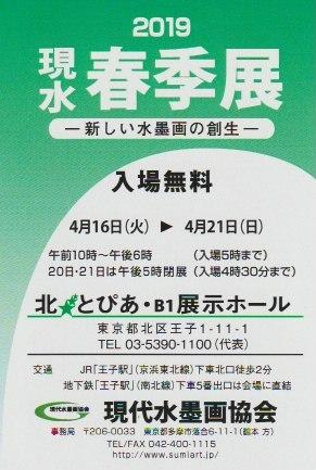 2019現水春季展dm
