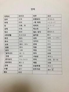 4月韓国レッスン①