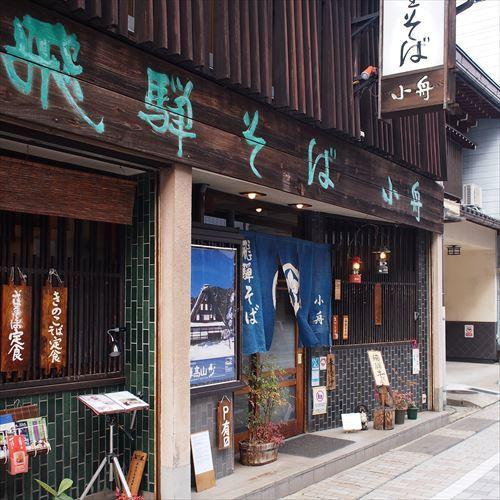 ゆうブログケロブログ飛騨高山2019年3月 (9)