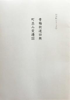 190310 nakatatsu-27