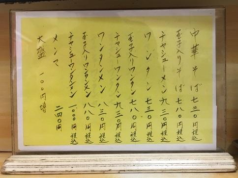 190320 taishokensayamagaoka-17