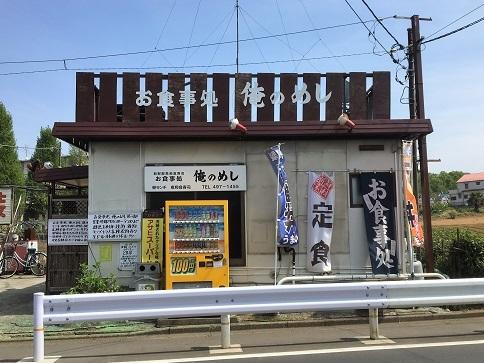 190423 orenomeshi-12