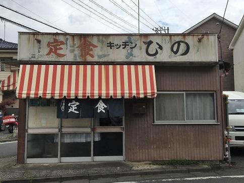190427 hinoshokudo-12