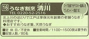 190429 kiyokawa-31