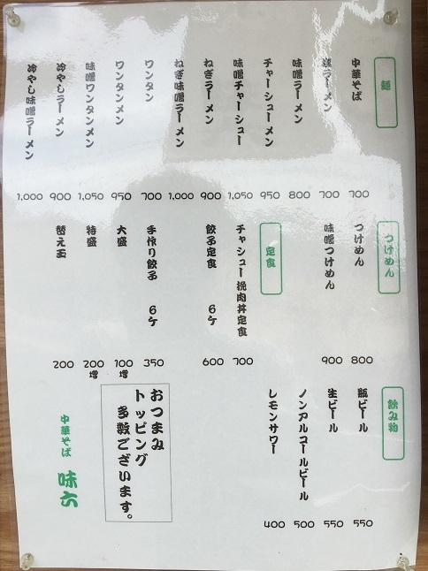 190502 ajiroku-13