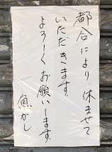 190518 uogashizushi-11
