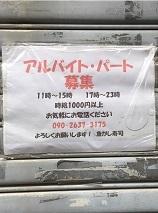 190518 uogashizushi-13