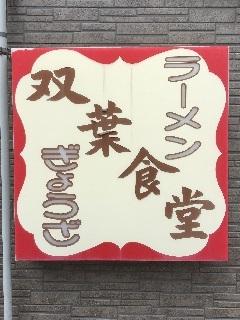 190519 futabashokudo-15