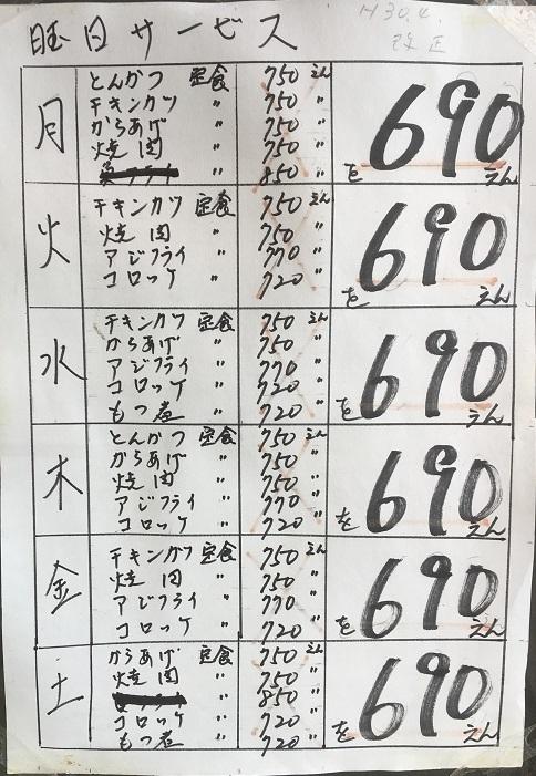 190522 ranshokudo-37